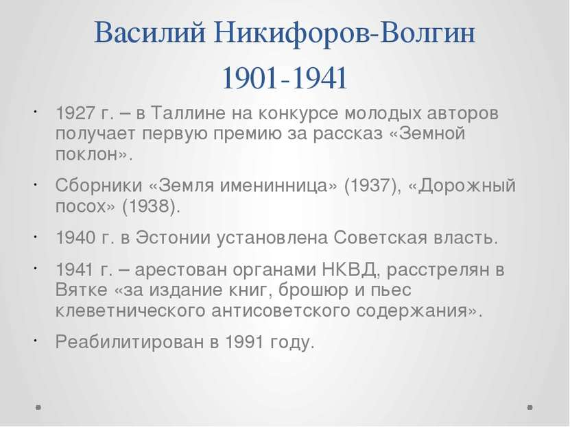 Василий Никифоров-Волгин 1901-1941 1927 г. – в Таллине на конкурсе молодых ав...