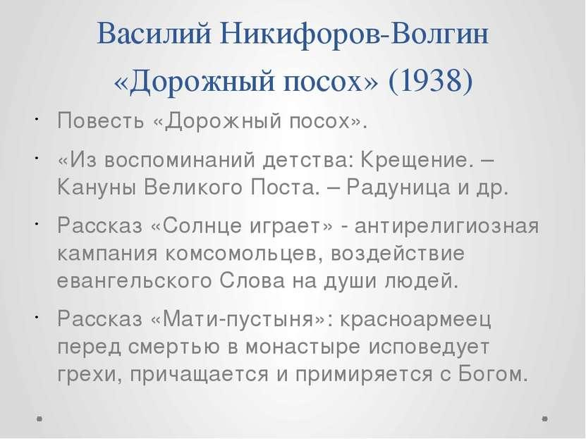 Василий Никифоров-Волгин «Дорожный посох» (1938) Повесть «Дорожный посох». «И...