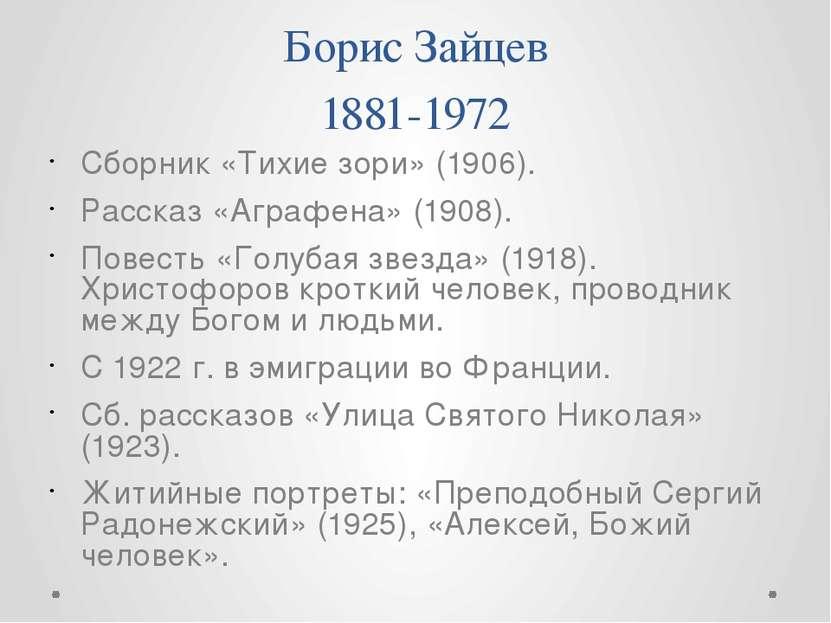 Борис Зайцев 1881-1972 Сборник «Тихие зори» (1906). Рассказ «Аграфена» (1908)...