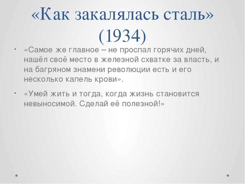 «Как закалялась сталь» (1934) «Самое же главное – не проспал горячих дней, на...