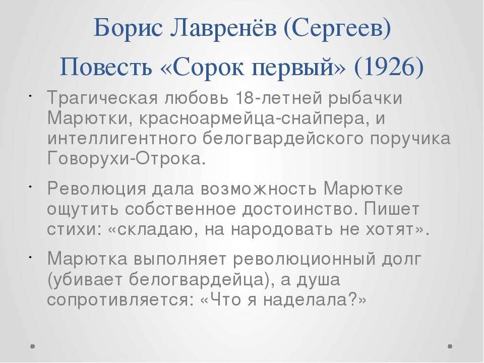 Борис Лавренёв (Сергеев) Повесть «Сорок первый» (1926) Трагическая любовь 18-...