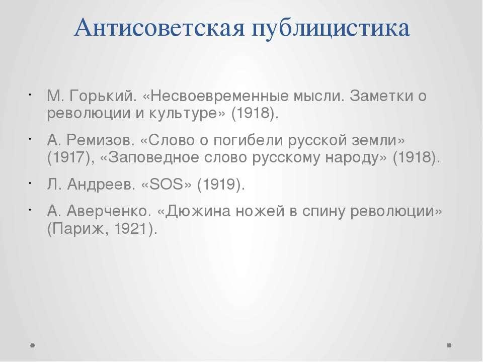 Антисоветская публицистика М. Горький. «Несвоевременные мысли. Заметки о рево...