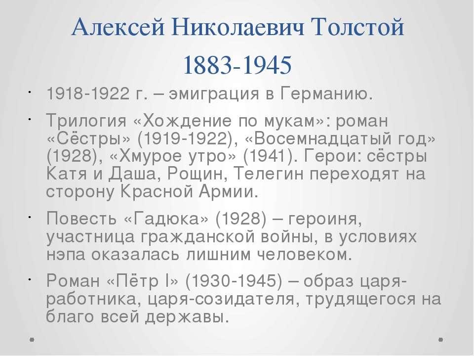 Алексей Николаевич Толстой 1883-1945 1918-1922 г. – эмиграция в Германию. Три...