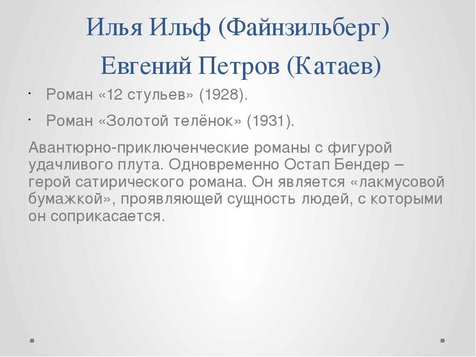 Илья Ильф (Файнзильберг) Евгений Петров (Катаев) Роман «12 стульев» (1928). Р...