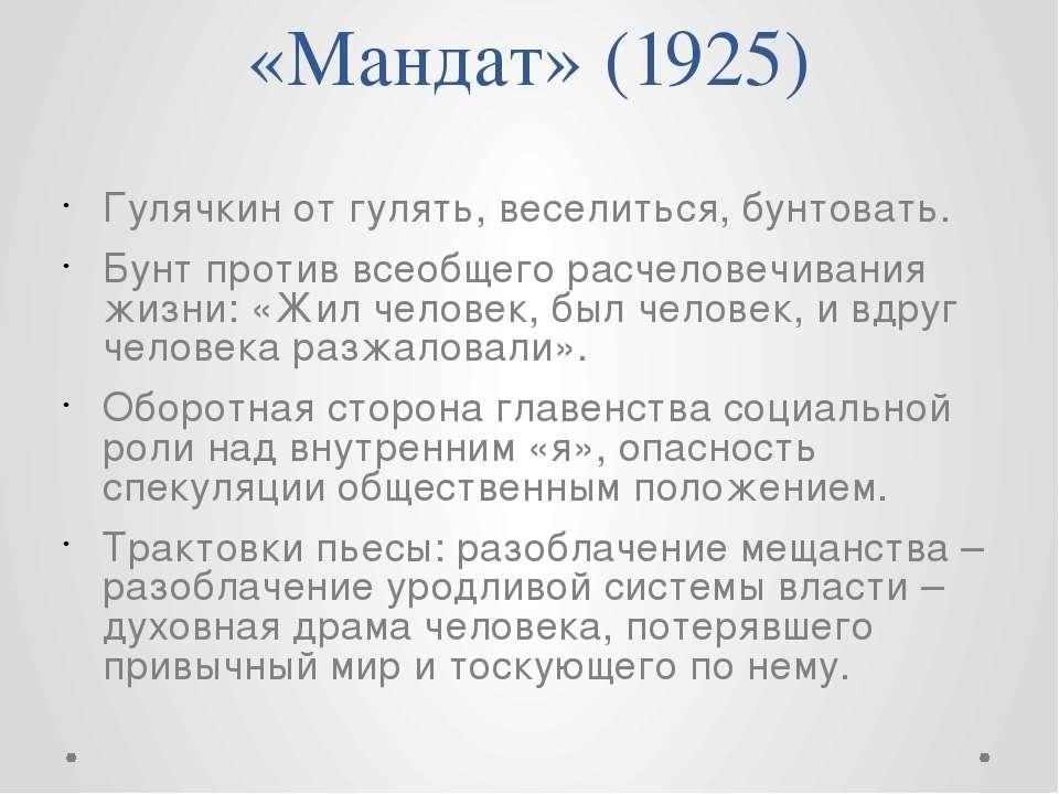 «Мандат» (1925) Гулячкин от гулять, веселиться, бунтовать. Бунт против всеобщ...