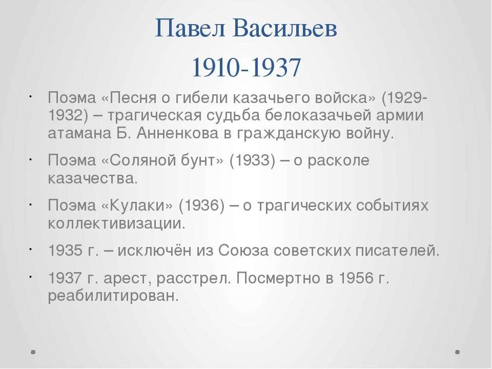 Павел Васильев 1910-1937 Поэма «Песня о гибели казачьего войска» (1929-1932) ...