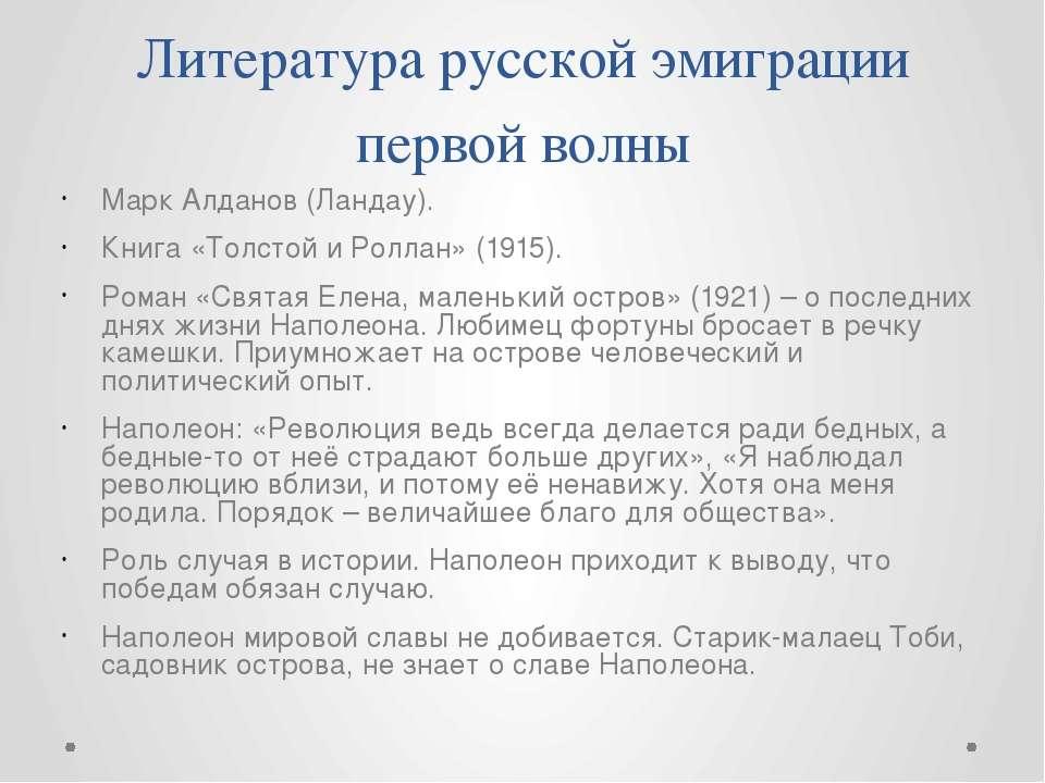 Литература русской эмиграции первой волны Марк Алданов (Ландау). Книга «Толст...