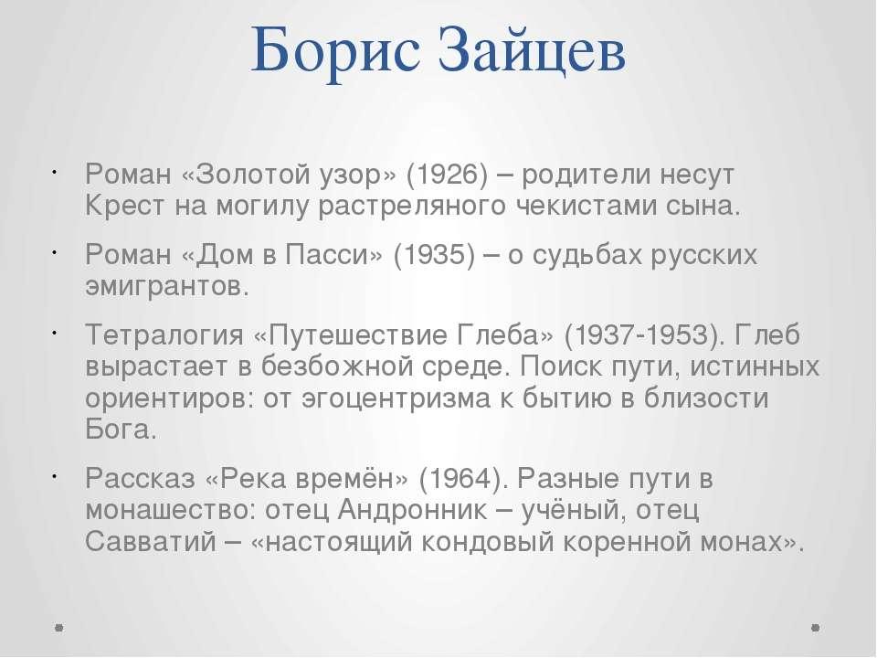 Борис Зайцев Роман «Золотой узор» (1926) – родители несут Крест на могилу рас...