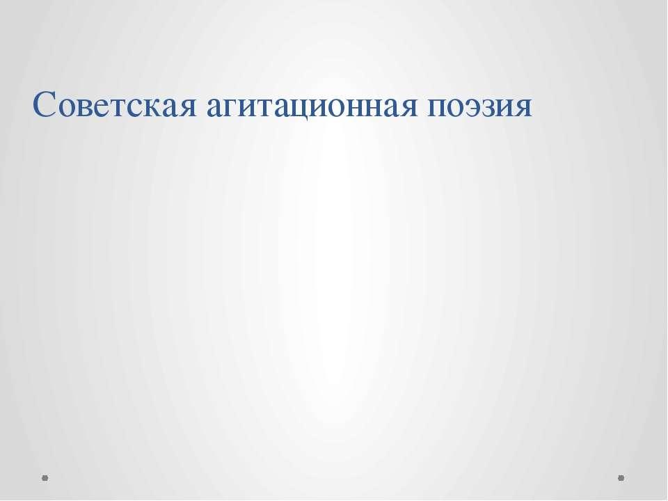 Советская агитационная поэзия