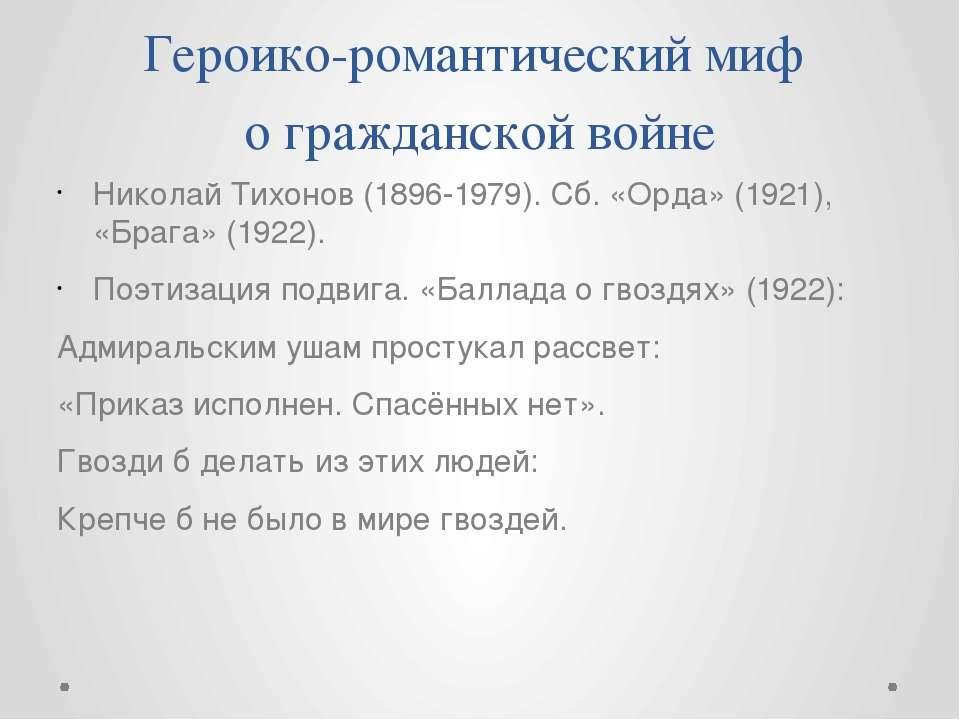 Героико-романтический миф о гражданской войне Николай Тихонов (1896-1979). Сб...