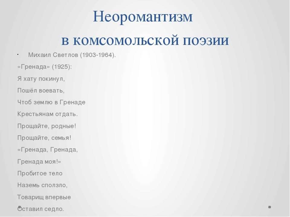 Неоромантизм в комсомольской поэзии Михаил Светлов (1903-1964). «Гренада» (19...