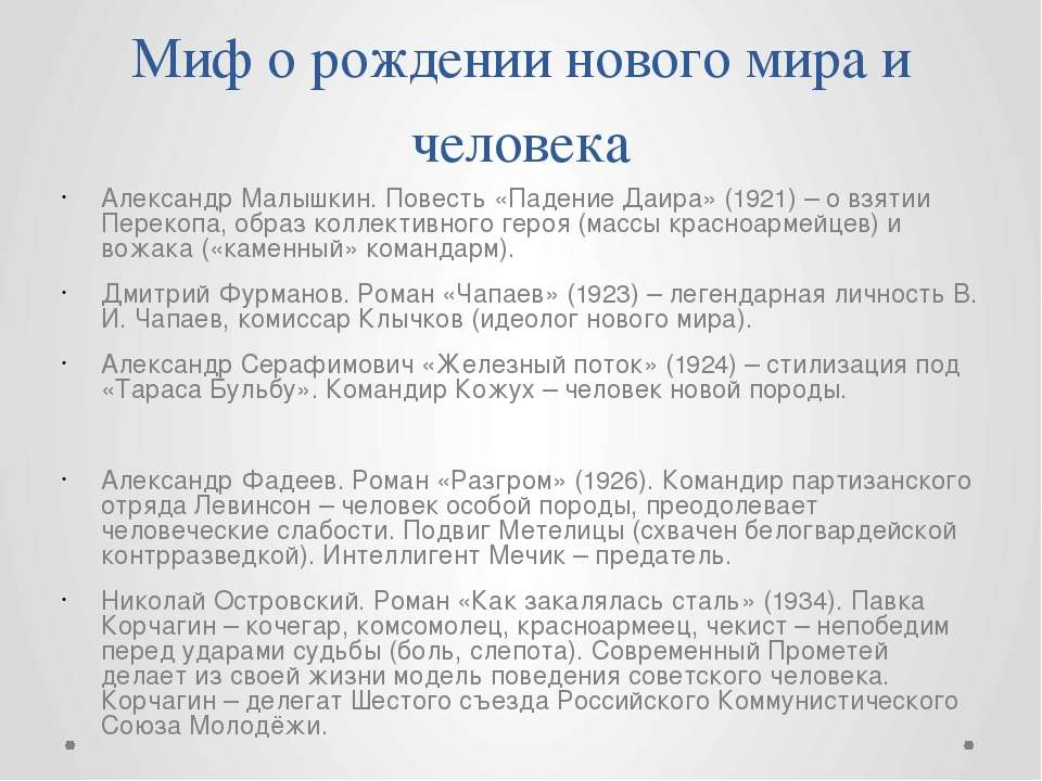Миф о рождении нового мира и человека Александр Малышкин. Повесть «Падение Да...