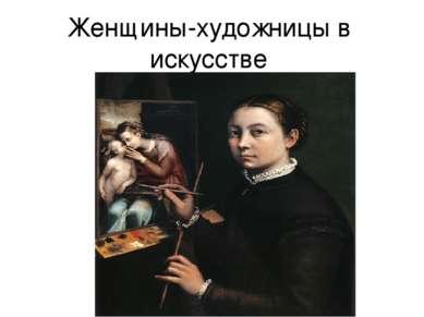 Женщины-художницы в искусстве