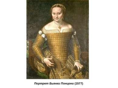 Портрет Бьянки Понцони (1577)