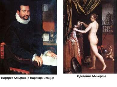 Портрет Альфонцо Лоренцо Стоцци Одевание Минервы