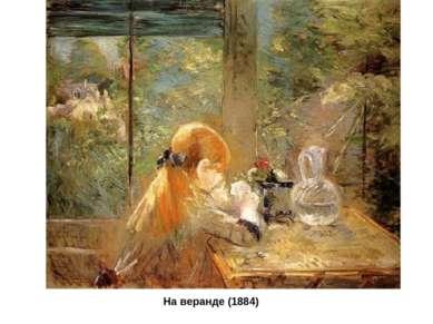 На веранде (1884)