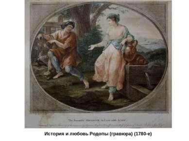 История и любовь Родопы (гравюра) (1780-е)