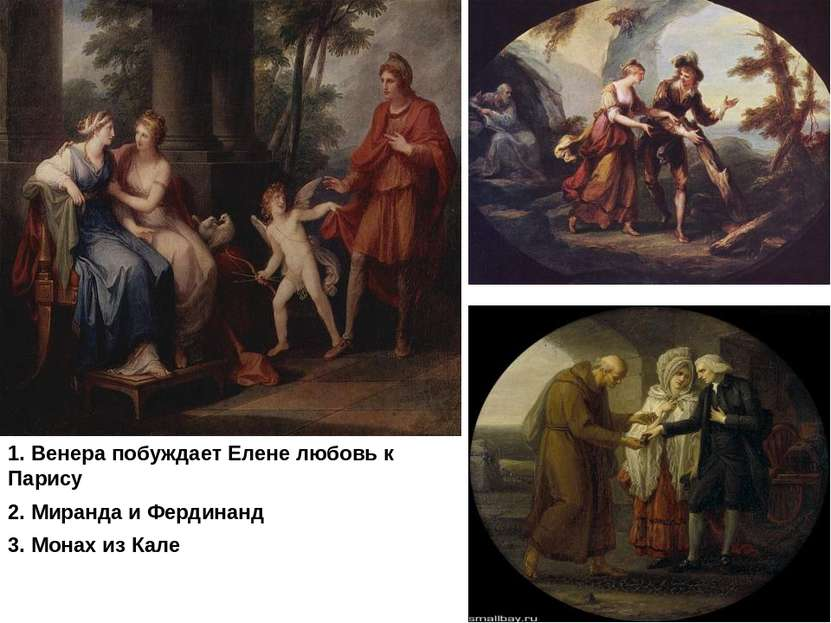 1. Венера побуждает Елене любовь к Парису 2. Миранда и Фердинанд 3. Монах из ...