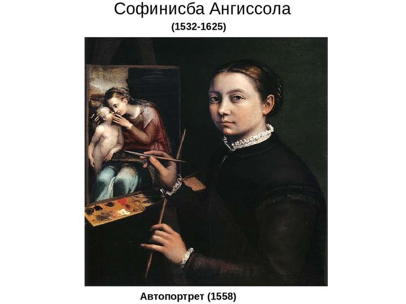 Софинисба Ангиссола (1532-1625) Автопортрет (1558)