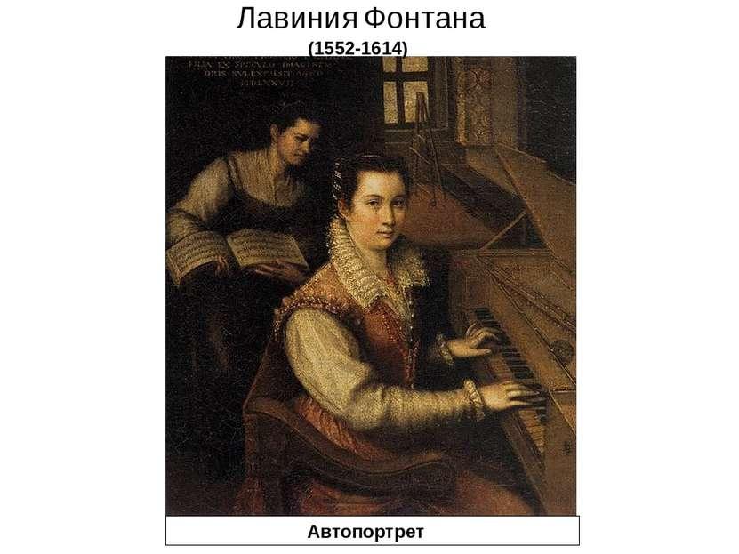 Лавиния Фонтана (1552-1614) Автопортрет