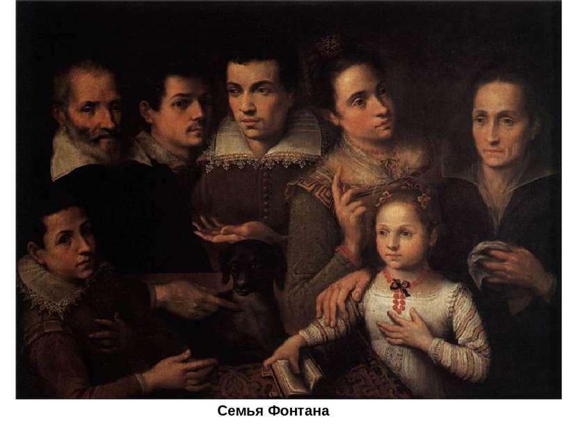 Семья Фонтана