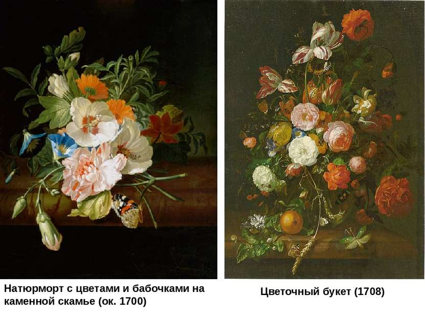 Натюрморт с цветами и бабочками на каменной скамье (ок. 1700) Цветочный букет...