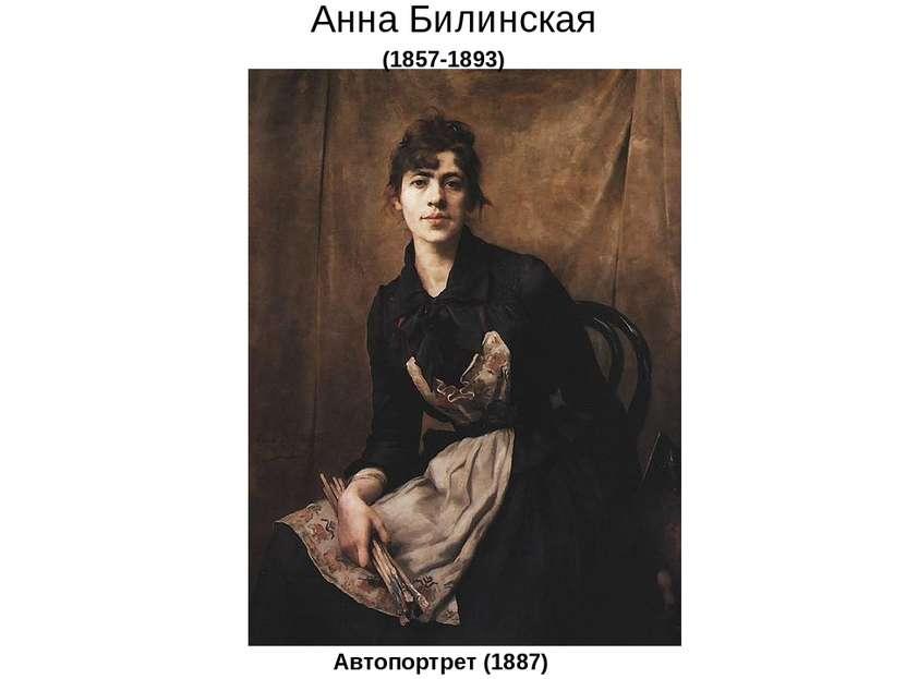 Анна Билинская (1857-1893) Автопортрет (1887)