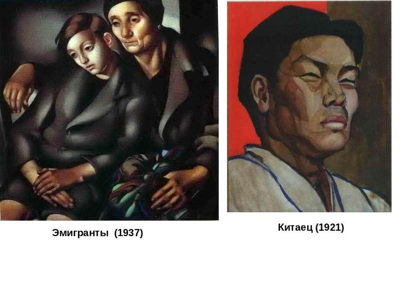 Эмигранты (1937) Китаец (1921)