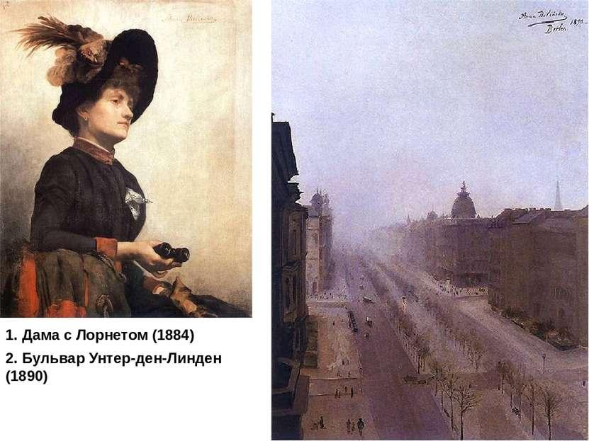 1. Дама с Лорнетом (1884) 2. Бульвар Унтер-ден-Линден (1890)
