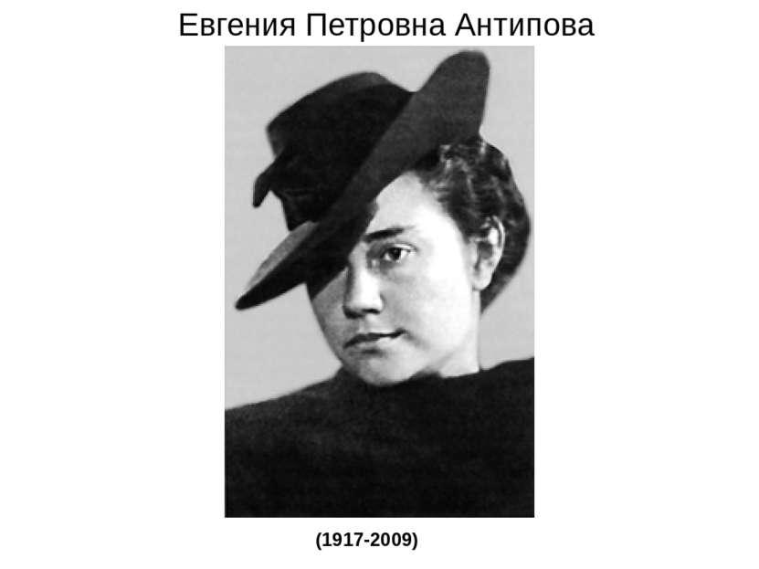 Евгения Петровна Антипова (1917-2009)
