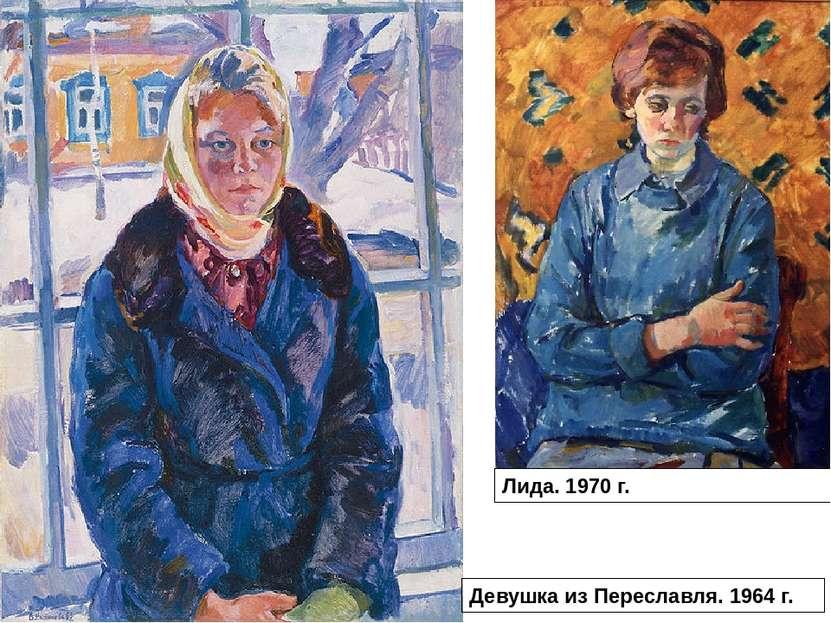 Девушка из Переславля.1964 г. Лида. 1970 г.