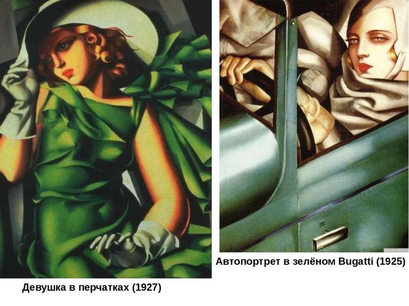 Девушка в перчатках (1927) Автопортрет в зелёном Bugatti (1925)