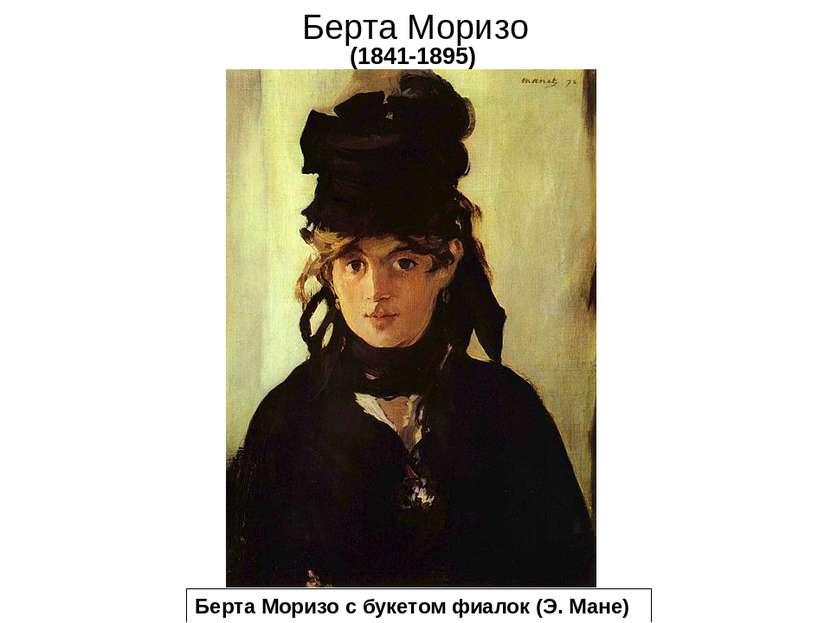 Берта Моризо (1841-1895) Берта Моризо с букетом фиалок (Э. Мане)