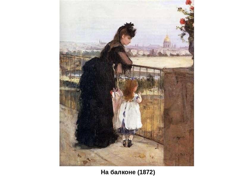 На балконе (1872)