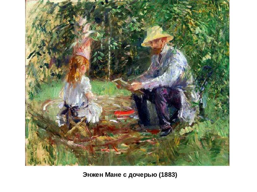 Энжен Мане с дочерью (1883)