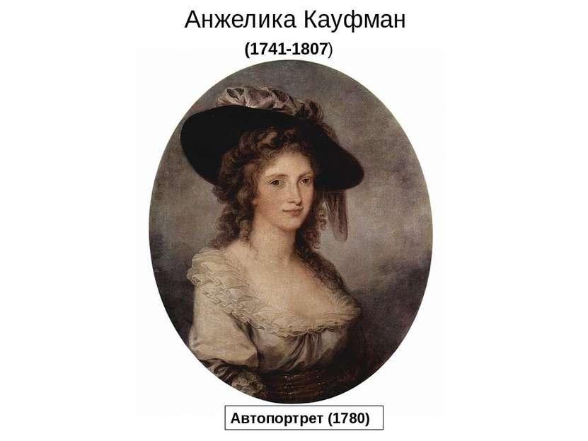 Анжелика Кауфман (1741-1807) Автопортрет (1780)