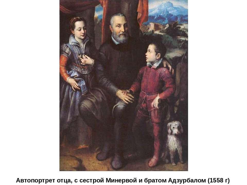 Автопортрет отца, с сестрой Минервой и братом Адзурбалом (1558 г)