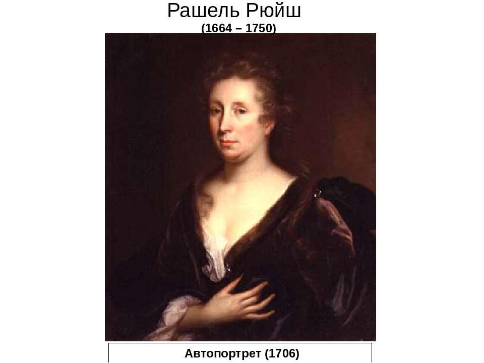 Рашель Рюйш (1664 – 1750) Автопортрет (1706)