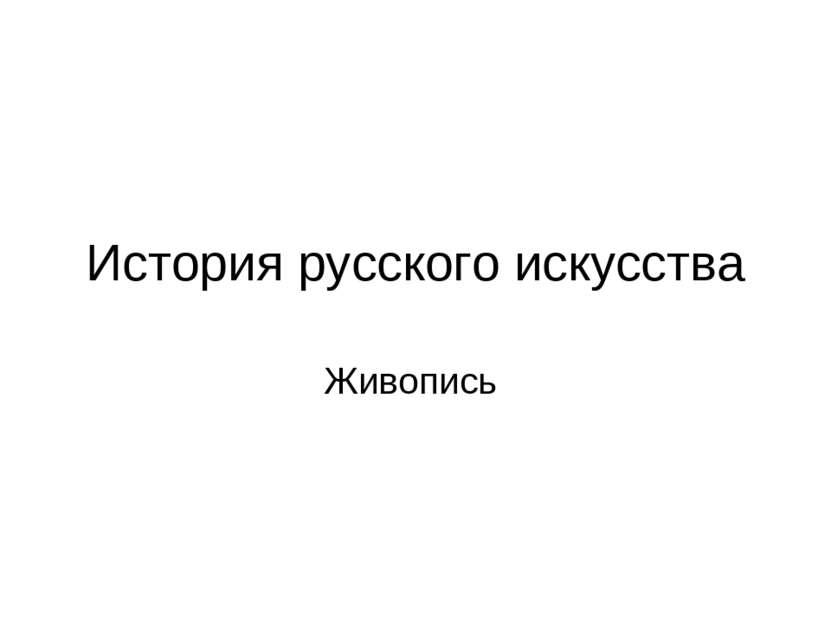 История русского искусства Живопись