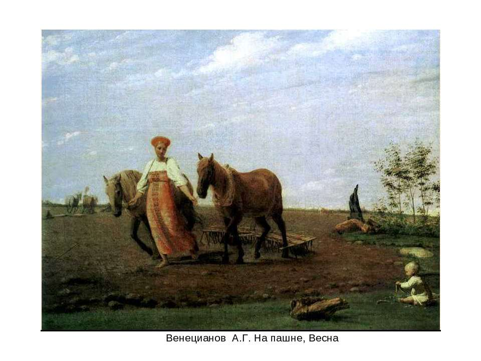 Венецианов А.Г. На пашне, Весна
