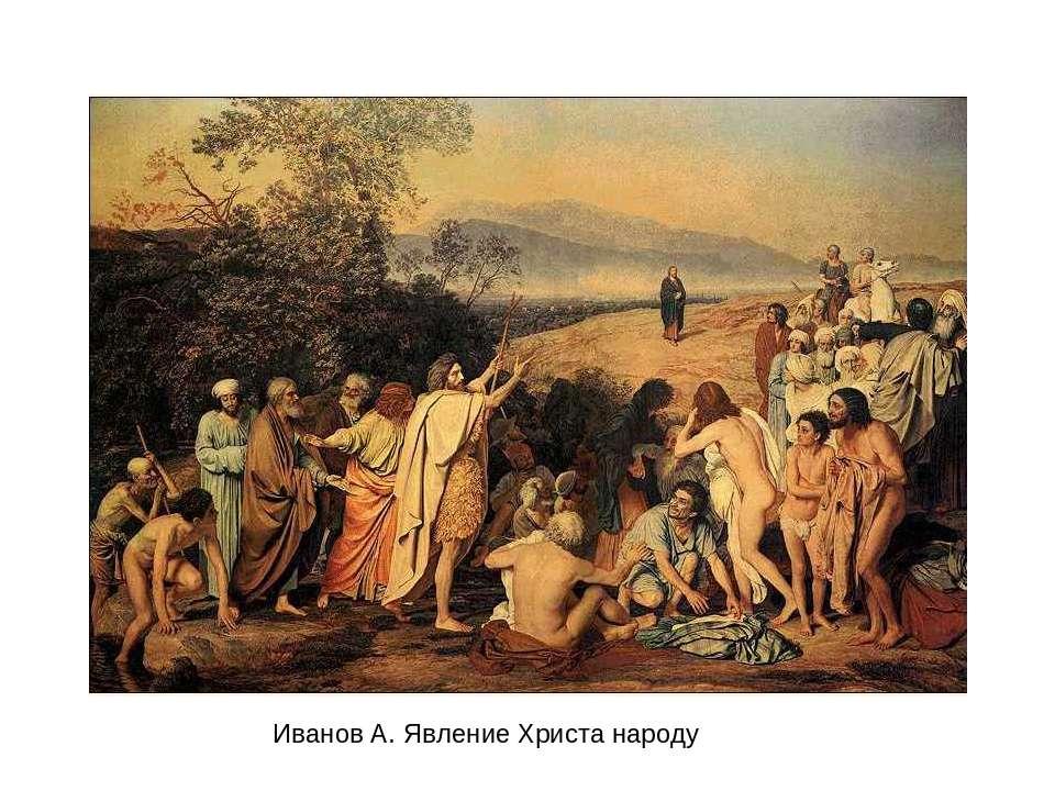 Иванов А. Явление Христа народу