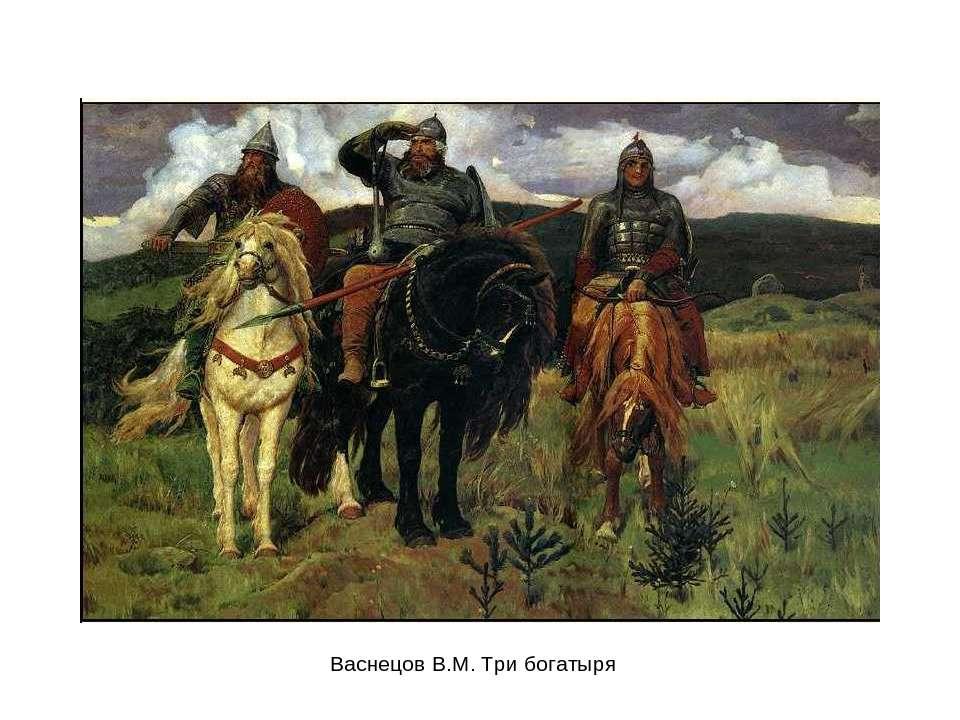 Васнецов В.М. Три богатыря