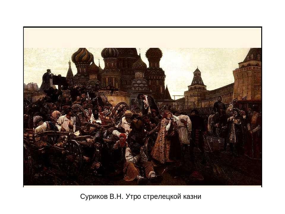 Суриков В.Н. Утро стрелецкой казни