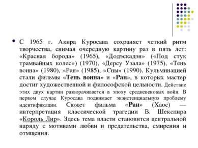 С 1965 г. Акира Куросава сохраняет четкий ритм творчества, снимая очередную к...