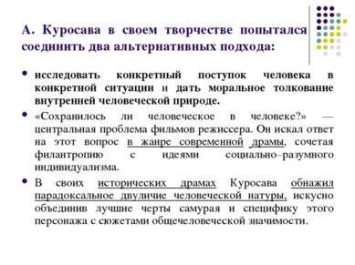 А. Куросава в своем творчестве попытался соединить два альтернативных подхода...