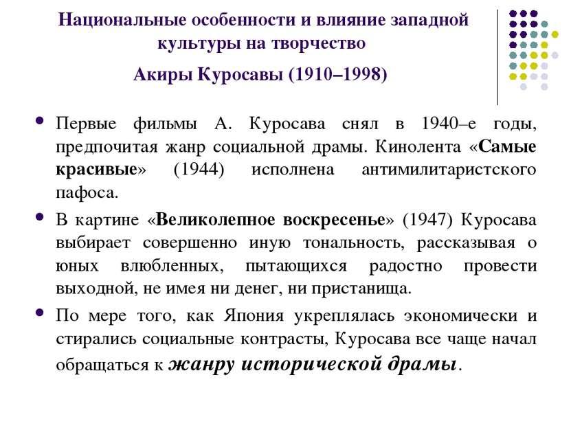 Национальные особенности и влияние западной культуры на творчество Акиры Куро...