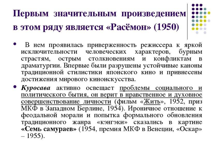 Первым значительным произведением в этом ряду является «Расёмон» (1950) В нем...