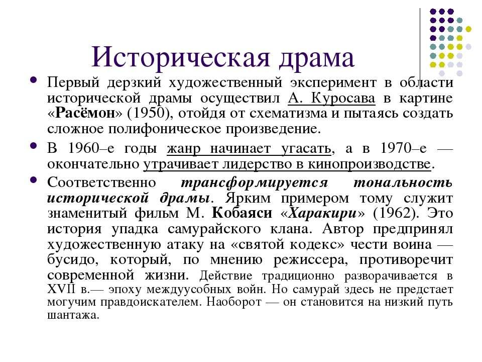 Историческая драма Первый дерзкий художественный эксперимент в области истори...