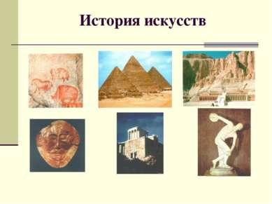 История искусств