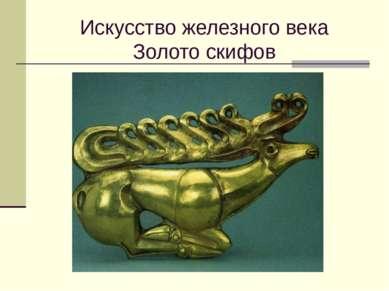 Искусство железного века Золото скифов